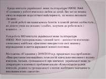 Кредо вчителів української мови та літератури ОЗОШ №44: «Головним у роботі вч...