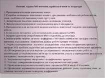 Основні справи МО вчителів української мови та літератури 1. Проведення всіх ...