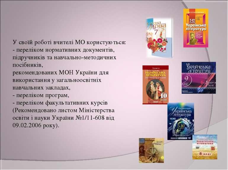 У своїй роботі вчителі МО користуються: - переліком нормативних документів, п...