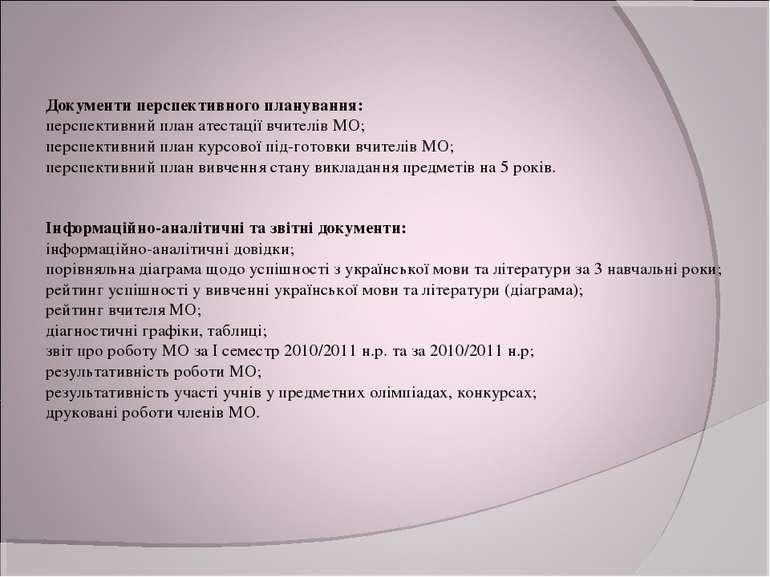 Документи перспективного планування: перспективний план атестації вчителів МО...