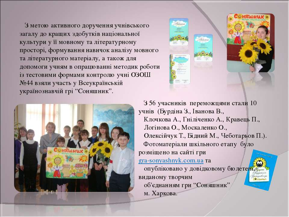 З метою активного доручення учнівського загалу до кращих здобутків національн...