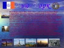 Нью-Йорк (англ. New York City) — місто в штаті Нью-Йорк Сполучених Штатів Аме...