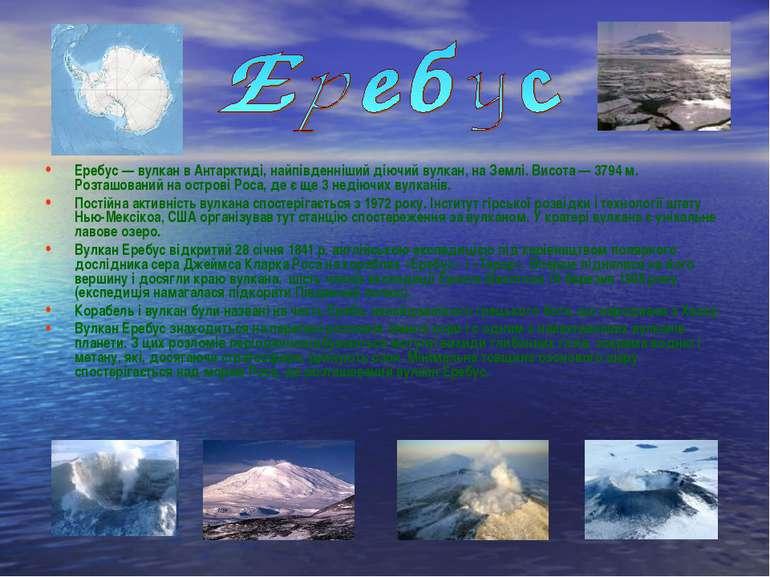 Еребус — вулкан в Антарктиді, найпівденніший діючий вулкан, на Землі. Висота ...