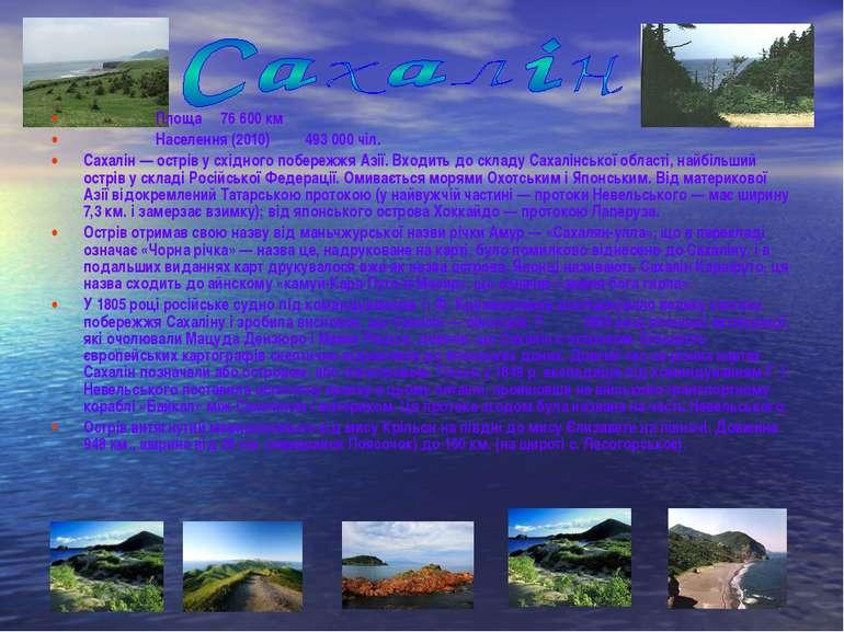 Площа 76 600 км Населення (2010) 493 000 чіл. Сахалін — острів у східного поб...