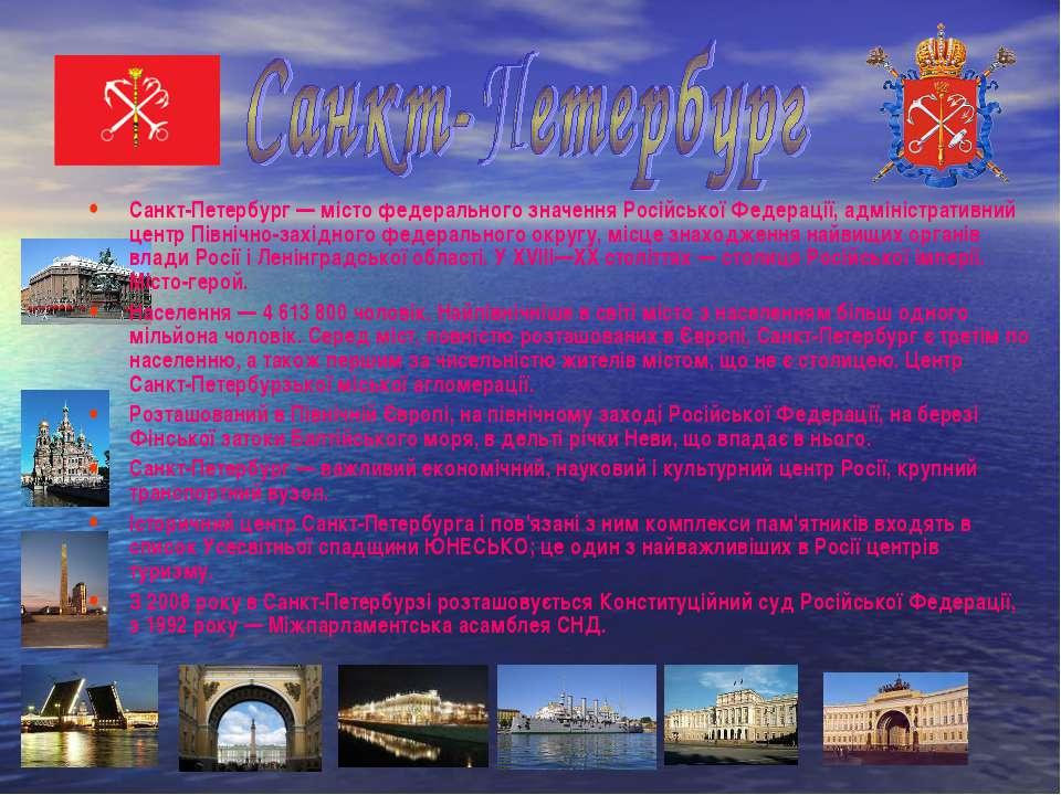 Санкт-Петербург — місто федерального значення Російської Федерації, адміністр...