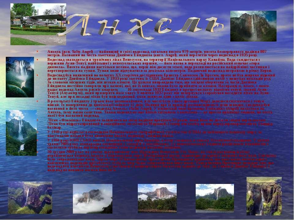 Анхель (исп. Salto Angel) — найвищий в світі водоспад, загальна висота 979 ме...