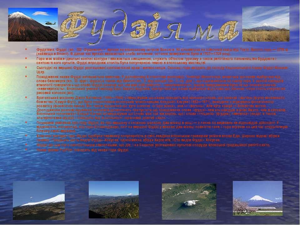 Фудзіяма, Фудзі (яп. 富士山 Фудзисан) – вулкан на японському острові Хонсю в ...