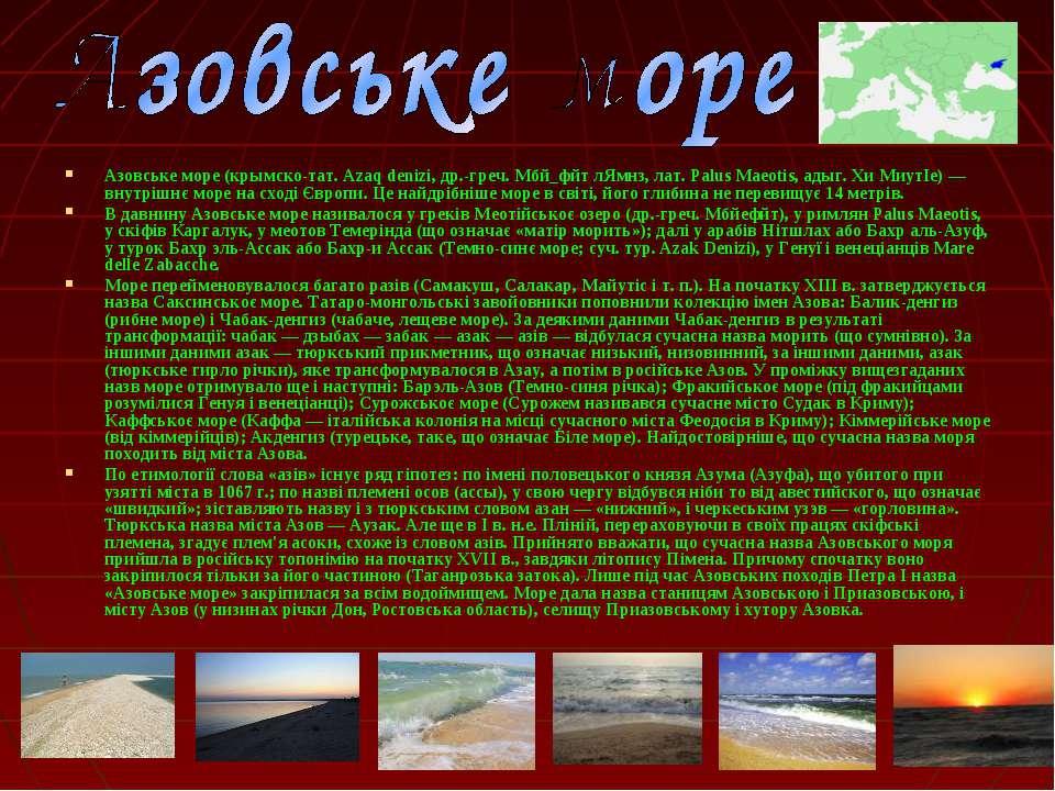 Азовське море (крымско-тат. Azaq denizi, др.-греч. Мбй_фйт лЯмнз, лат. Palus ...