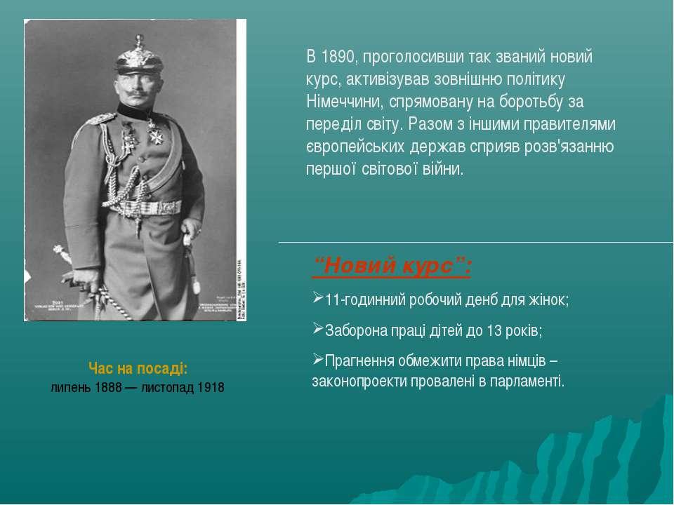 Час на посаді: липень 1888 — листопад 1918 В 1890, проголосивши так званий но...