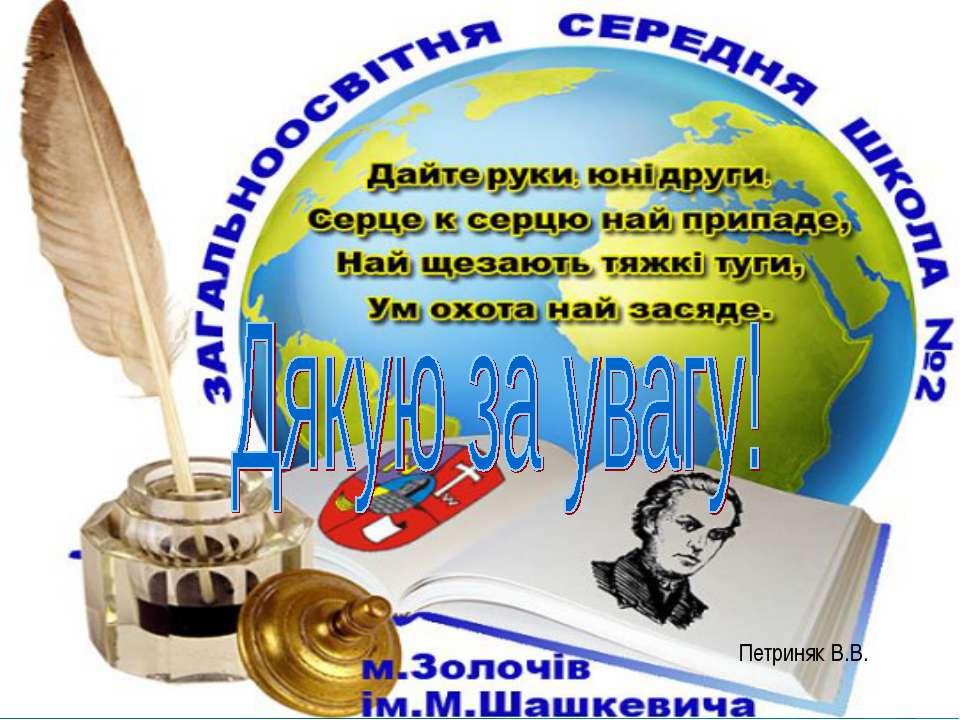 Петриняк В.В.