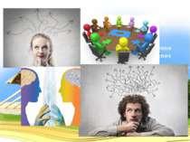 Осмислення й Розуміння Осмислення і розуміння— передбачає усвідомлення сенсу...