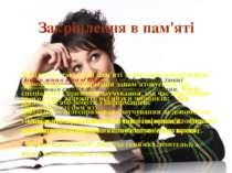Закріплення в пам'яті Закріплення в пам'яті— коли одержана ззовні інформація...