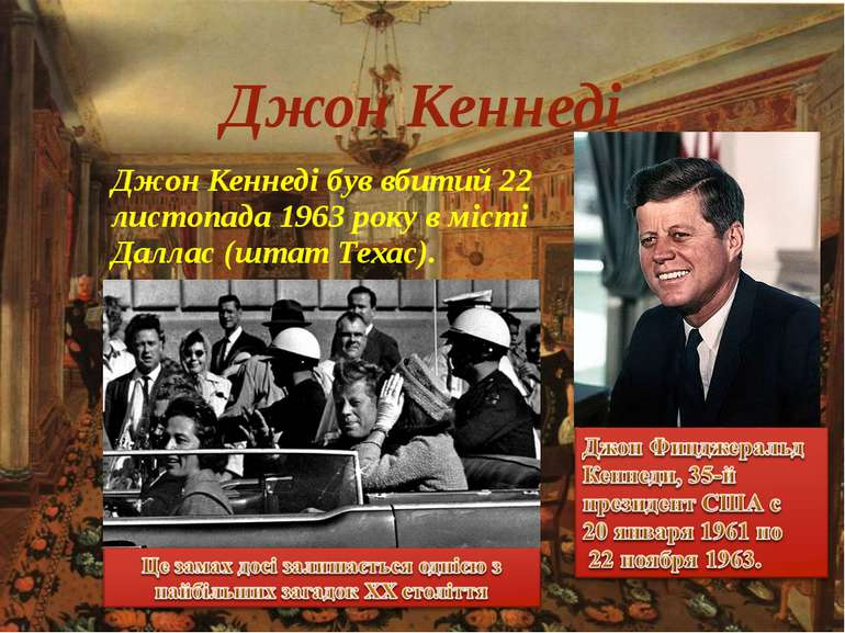 Джон Кеннеді був вбитий 22 листопада 1963 року в місті Даллас (штат Техас). Д...