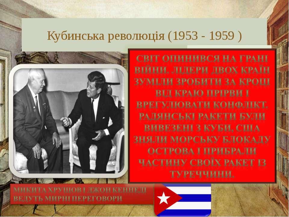 Кубинська революція (1953 - 1959 ) Фидель Алехандро Кастро Рус, лидер Кубинск...