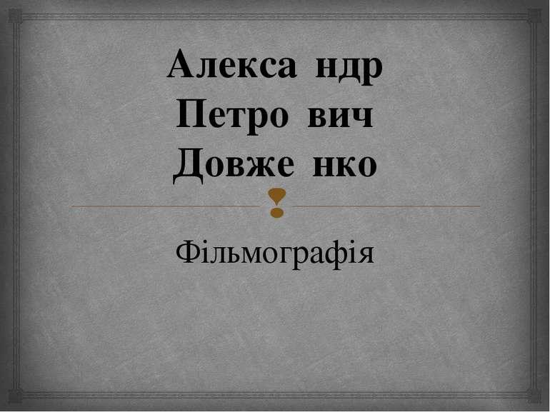 Алекса ндр Петро вич Довже нко Фільмографія