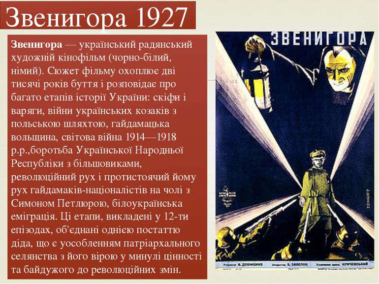 Звенигора — український радянський художній кінофільм (чорно-білий, німий). С...