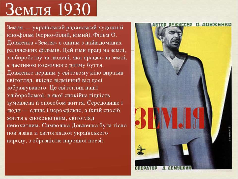 Земля — український радянський художній кінофільм (чорно-білий, німий). Фільм...