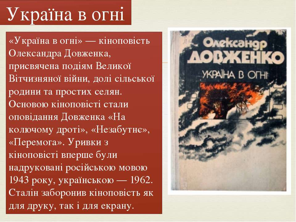 «Україна в огні» — кіноповість Олександра Довженка, присвячена подіям Великої...