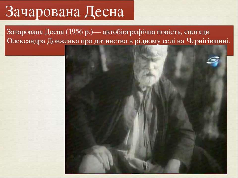 Зачарована Десна (1956 р.)— автобіографічна повість, спогади Олександра Довже...