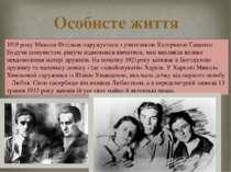 Особисте життя 1919 року Микола Фітільов одружується з учителькою Катериною Г...