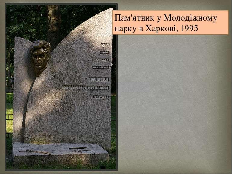 Пам'ятник у Молодіжному парку в Харкові, 1995