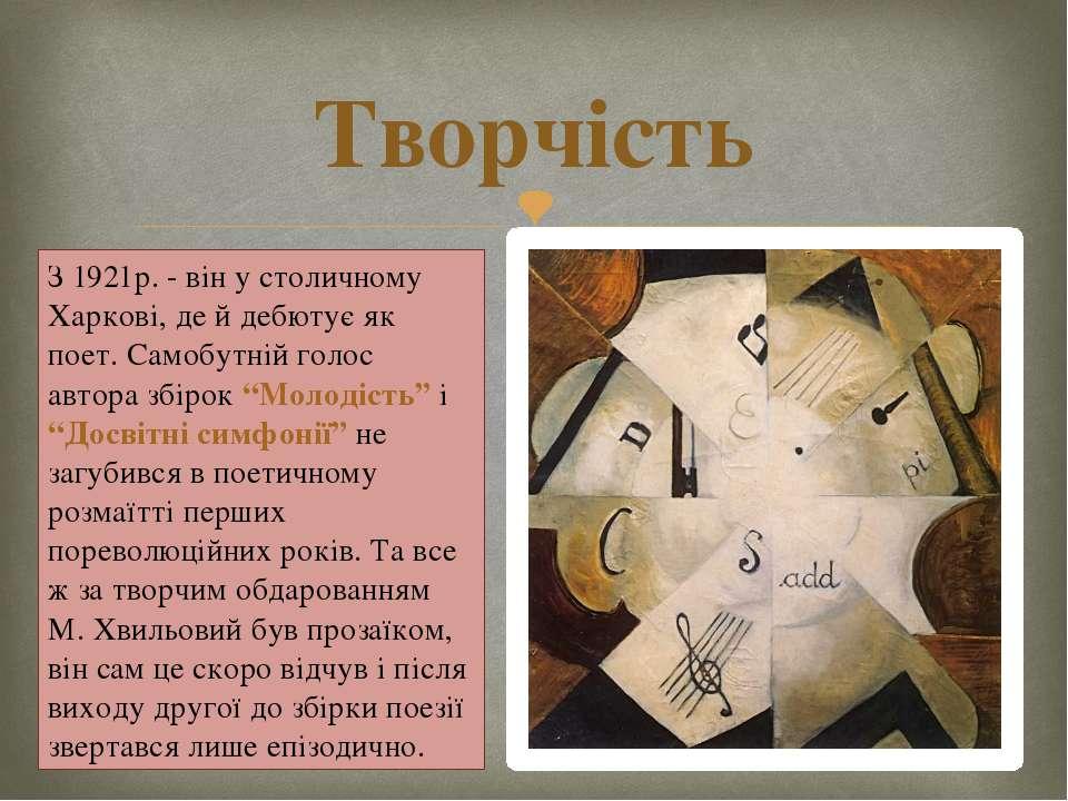 Творчість З 1921p. - він у столичному Харкові, де й дебютує як поет. Самобутн...