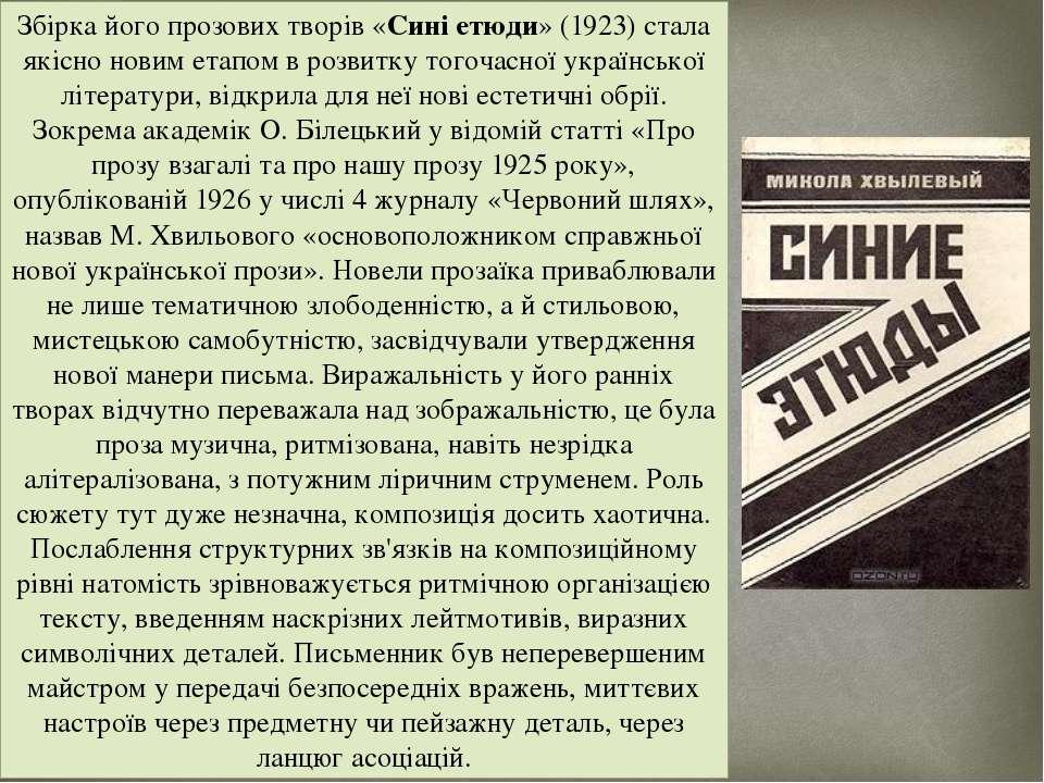 Збірка його прозових творів «Сині етюди» (1923) стала якісно новим етапом в р...