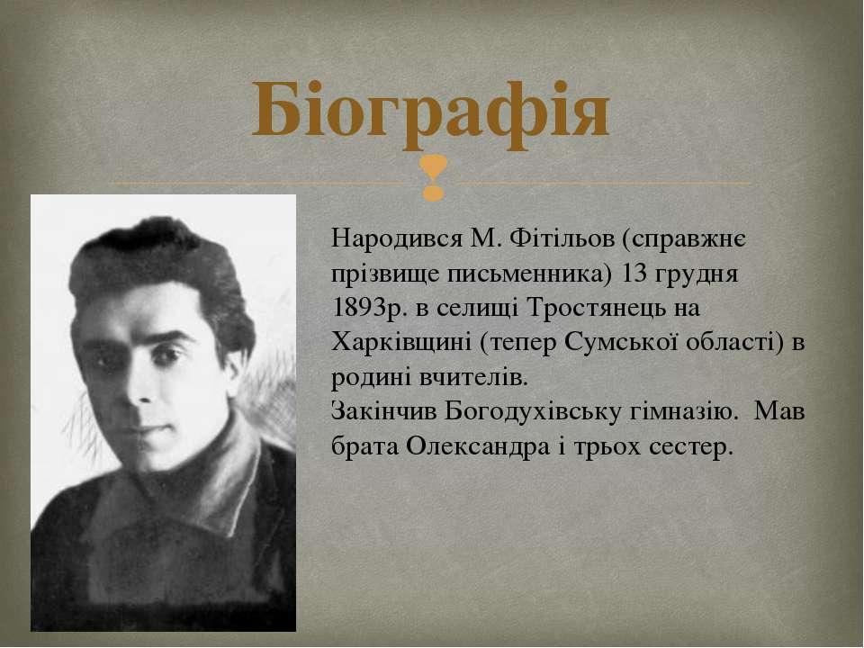 Біографія Народився М. Фітільов (справжнє прізвище письменника) 13 грудня 189...
