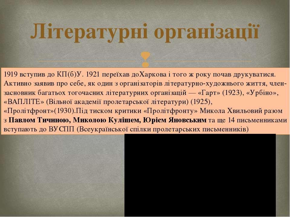 Літературні організації 1919 вступив до КП(б)У. 1921 переїхав доХаркова і тог...
