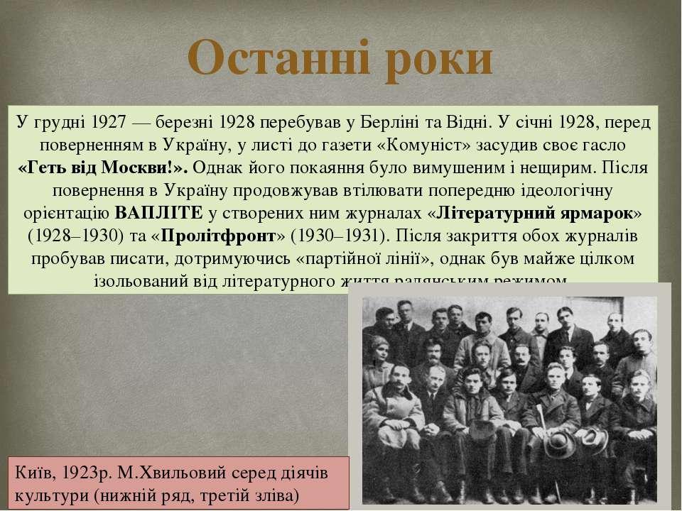 Останні роки У грудні 1927 — березні 1928 перебував у Берліні та Відні. У січ...