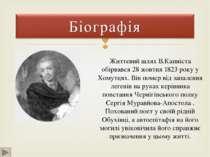 Фамільний герб Капніст - російський дворянський і графський рід, що походить ...