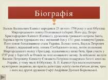 В. Капніст. 1 марка Ріквипуску:1958 Особистості:КапністВ.В. 200-річчя з...