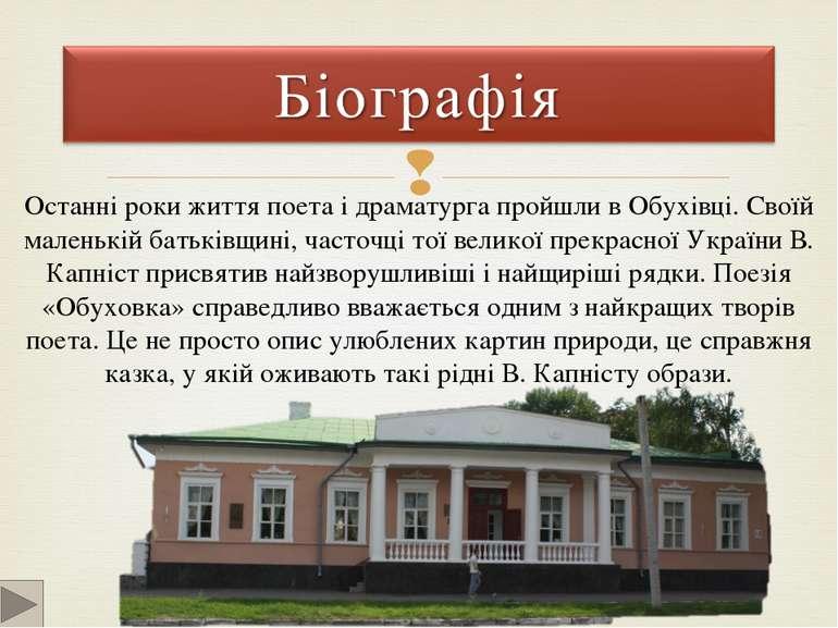 Життєвий шлях В.Капніста обірвався 28 жовтня 1823 року у Хомутцях. Він помер ...