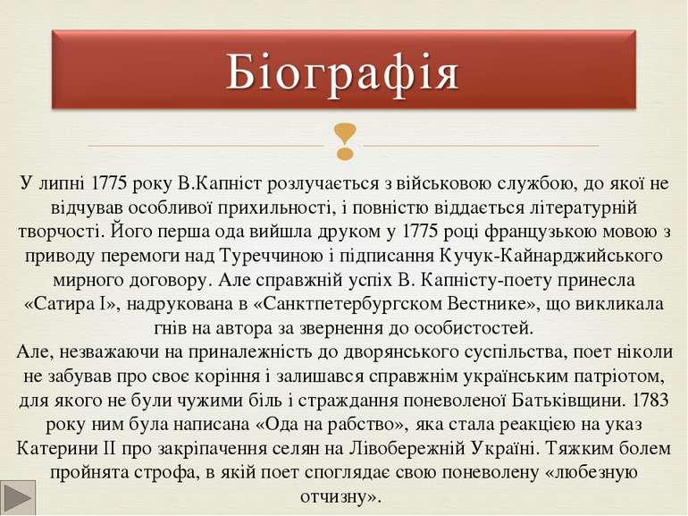 У липні 1775 року В.Капніст розлучається з військовою службою, до якої не від...