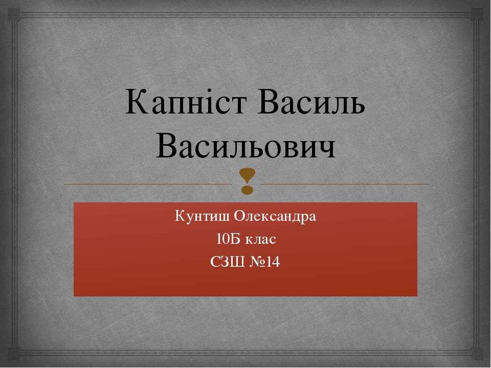Картка ВасильВасильовичКапніст Датанародження: 12(23) лютого1758 Місценар...