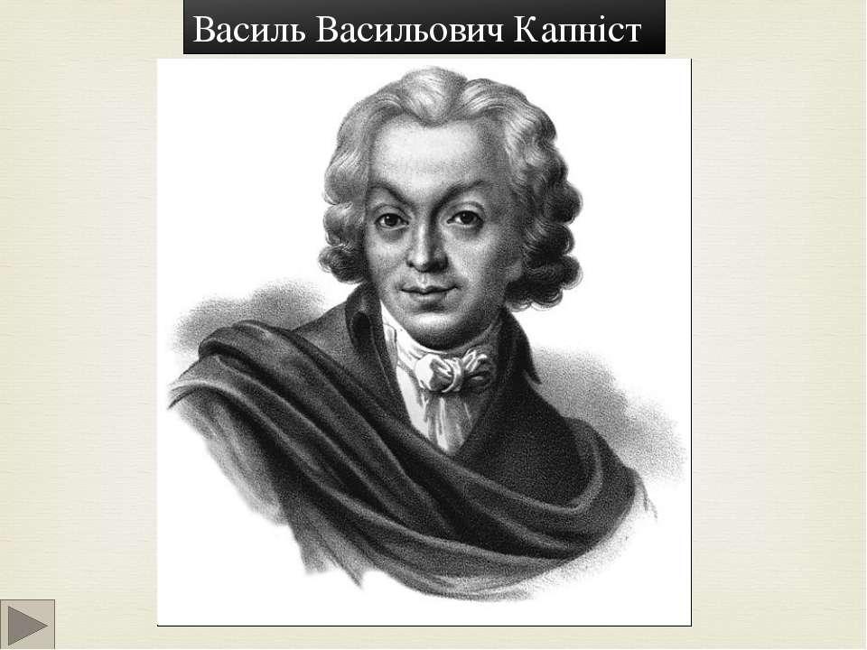 Василь Васильович Капніст народився 23 лютого 1758 року у селі Обухівці Мирго...