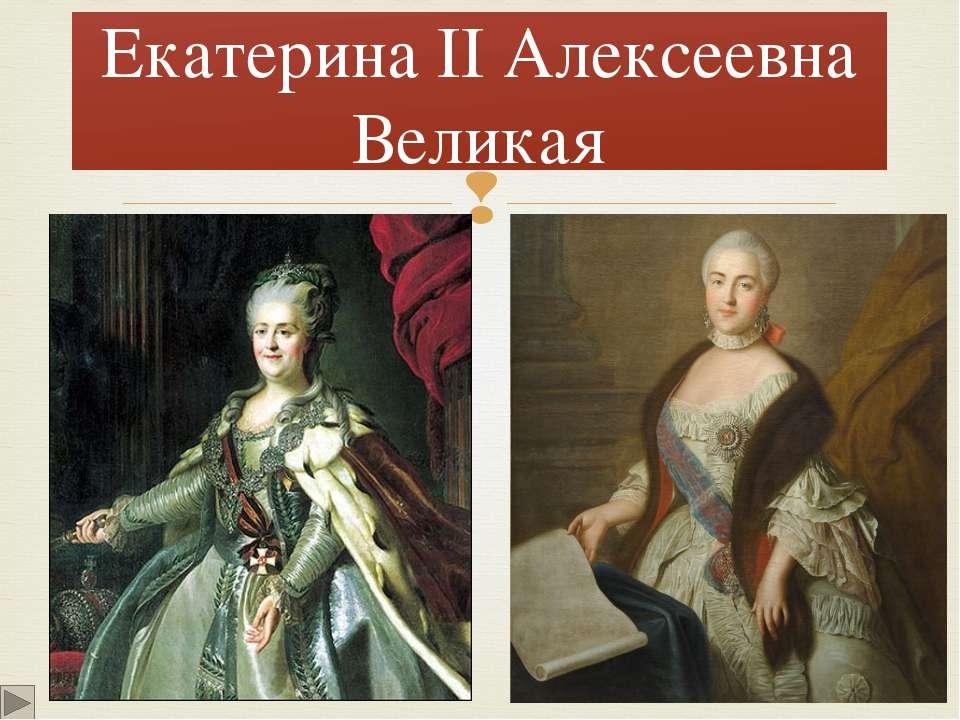 однією з найцікавіших праць цього періоду стає переклад В. Капніста тогочасно...