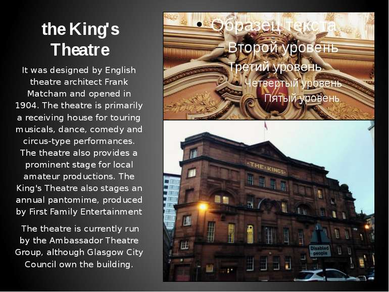 the King's Theatre It was designed by English theatre architect Frank Matcham...