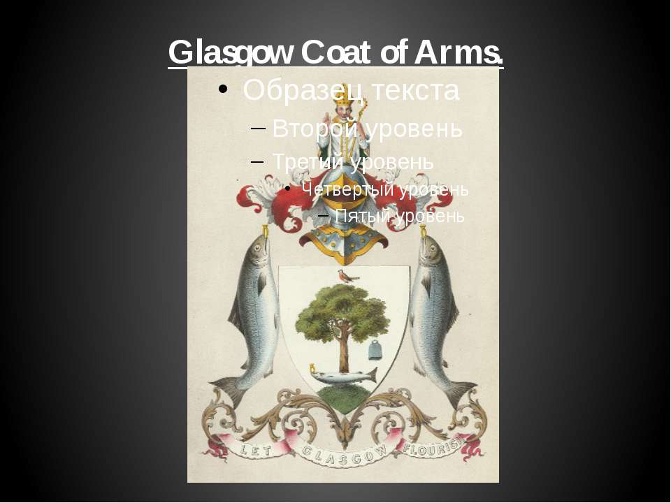 Glasgow Coat of Arms.