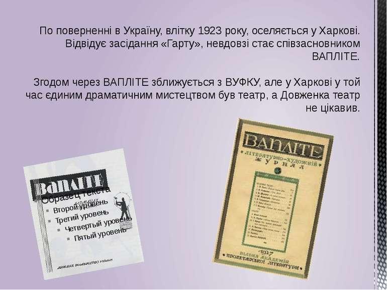 По поверненні в Україну, влітку 1923 року, оселяється у Харкові. Відвідує зас...