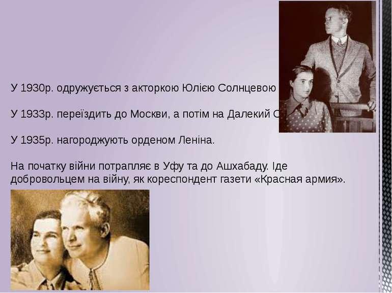 У 1930р. одружується з акторкою Юлією Солнцевою У 1933р. переїздить до Москви...