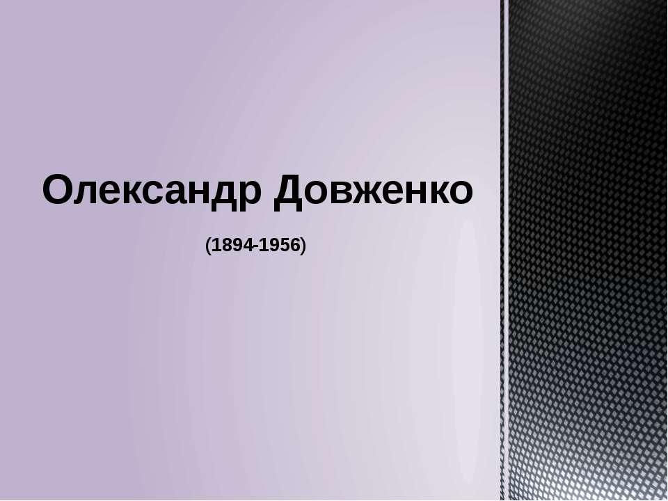 (1894-1956) Олександр Довженко