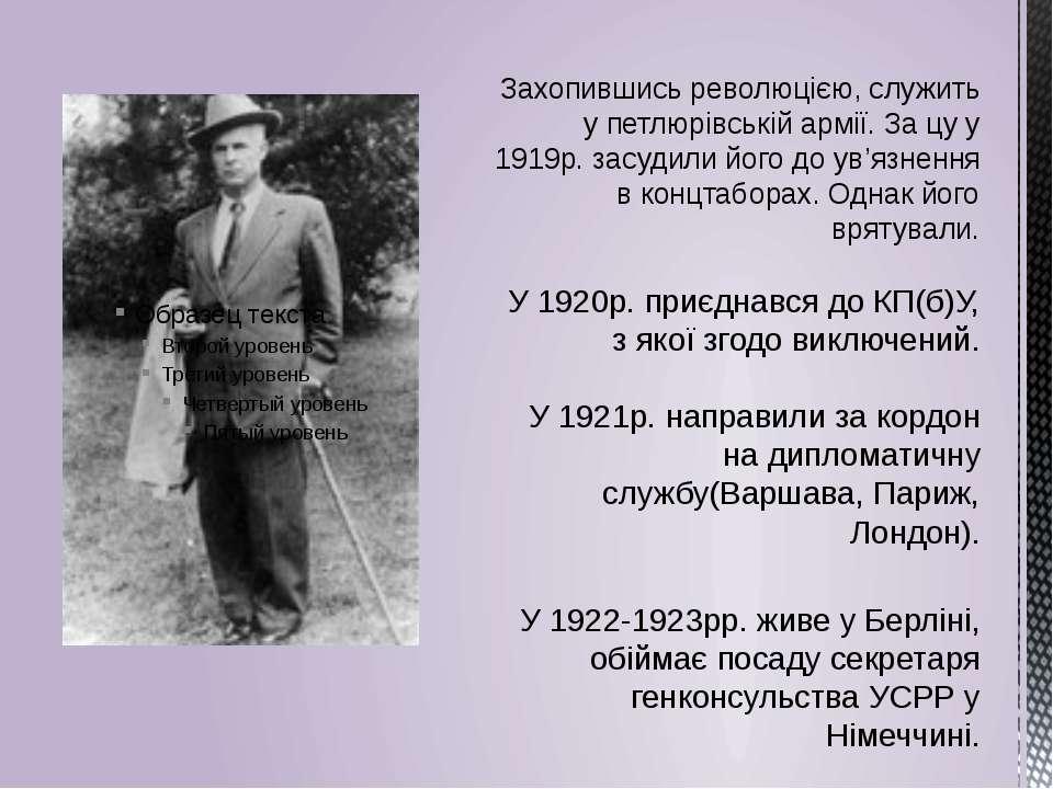 Захопившись революцією, служить у петлюрівській армії. За цу у 1919р. засудил...
