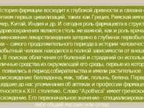 История фармации восходит к глубокой древности и связана с развитием первых ц...