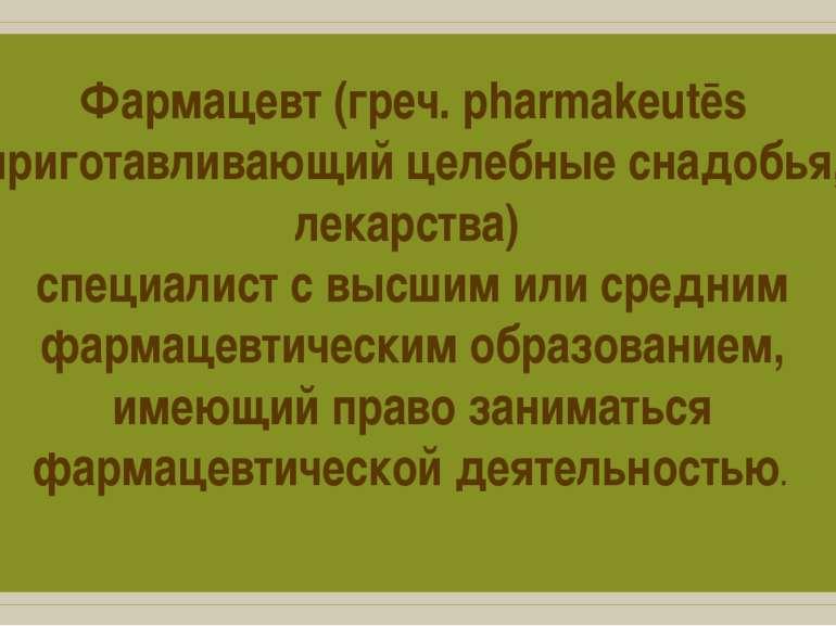 Фармацевт (греч. pharmakeutēs приготавливающий целебные снадобья, лекарства) ...