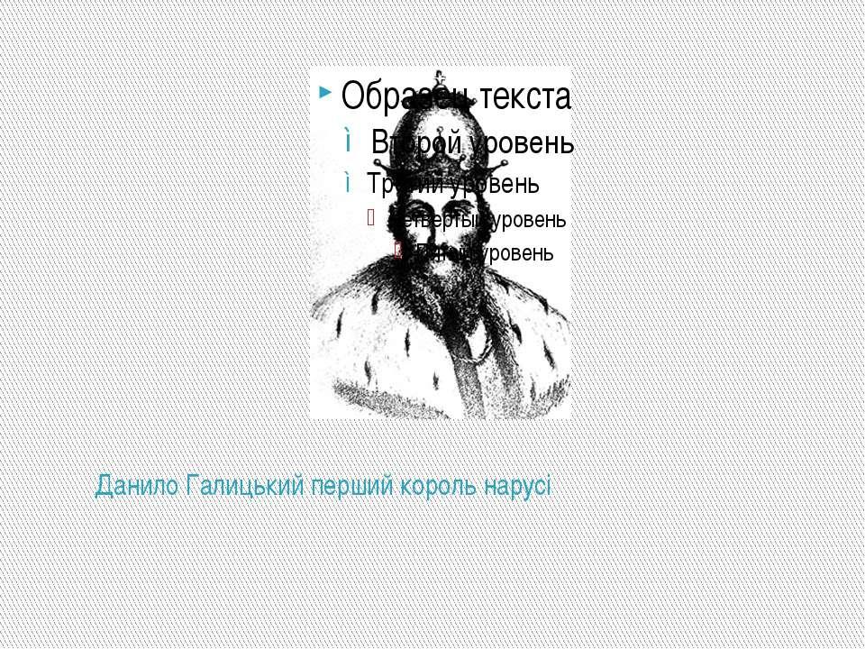 Данило Галицький перший король нарусі