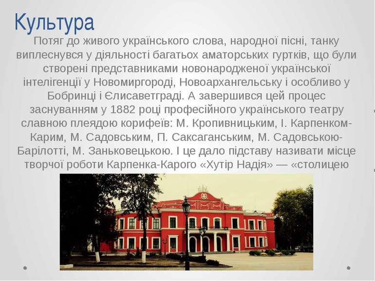 Культура Потяг до живого українського слова, народної пісні, танку виплеснувс...