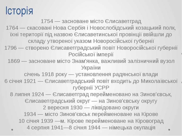 Історія 1754 — засноване місто Єлисаветград 1764 — скасовані Нова Сербія і Но...