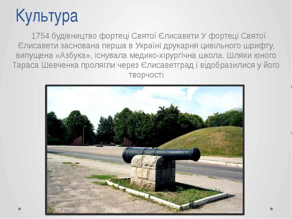 Культура 1754 будівництво фортеці Святої Єлисавети У фортеці Святої Єлисавети...