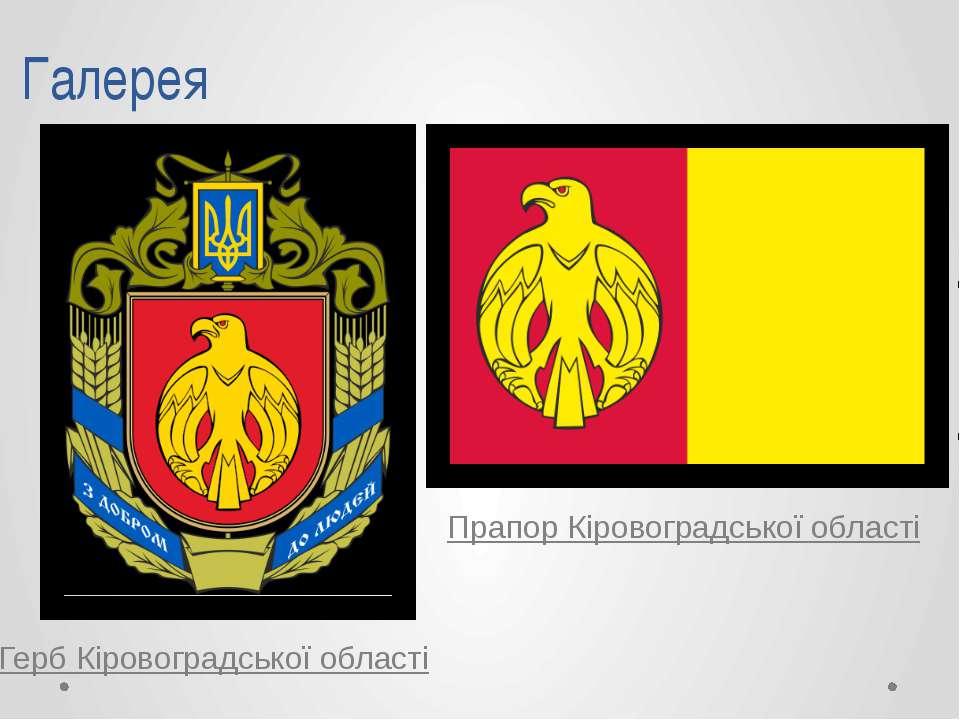 Галерея Прапор Кіровоградської області Герб Кіровоградської області